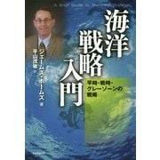海洋戦略入門―平時・戦時・グレーゾーンの戦略 [単行本]
