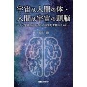 宇宙は人間の体・人間は宇宙の頭脳―人と宇宙のかかわりの科学的考察のために [単行本]
