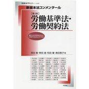 新基本法コンメンタール 労働基準法・労働契約法(第2版) [ムックその他]
