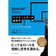 バスケットボール戦術学〈2〉オンボールスクリーンをひも解く [単行本]