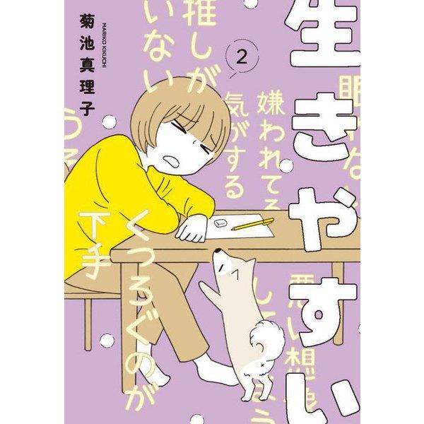 生きやすい〈2〉 [コミック]