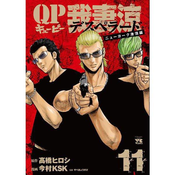 QP 我妻涼~Desperado~  11<11>(ヤングチャンピオン・コミックス) [コミック]