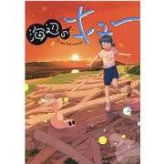 海辺のキュー 2(ヒーローズコミックス) [コミック]