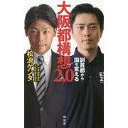 大阪都構想2.0―副首都から国を考える [新書]