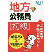 地方公務員 初級〈2022年度版〉 [単行本]