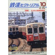鉄道ピクトリアル 2020年 10月号 [雑誌]