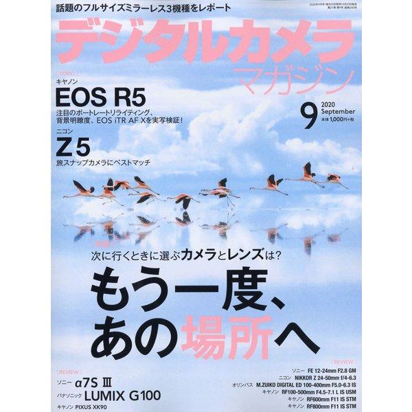 デジタルカメラマガジン 2020年 09月号 [雑誌]
