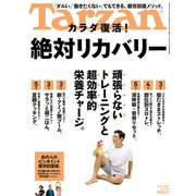 Tarzan (ターザン) 2020年 9/10号 [雑誌]
