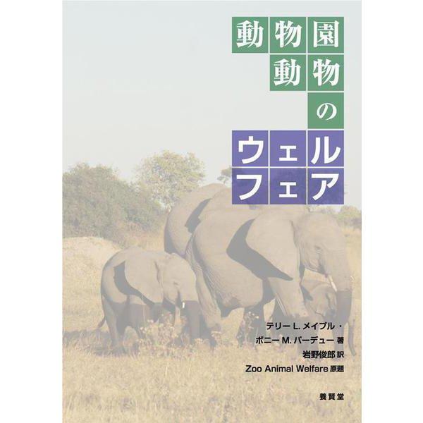 動物園動物のウェルフェア [単行本]