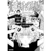 売野機子短篇劇場<1>(ビームコミックス) [コミック]
