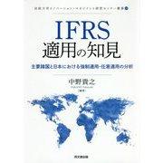 IFRS適用の知見―主要諸国と日本における強制適用・任意適用の分析(法政大学イノベーション・マネジメント研究センター叢書) [単行本]