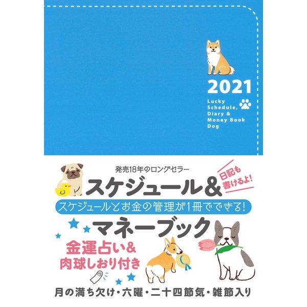 2021 Lucky Schedule, Diary & Money Book Dog(2021 ラッキースケジュール、ダイアリーアンドマネーブック ドッグ) [単行本]