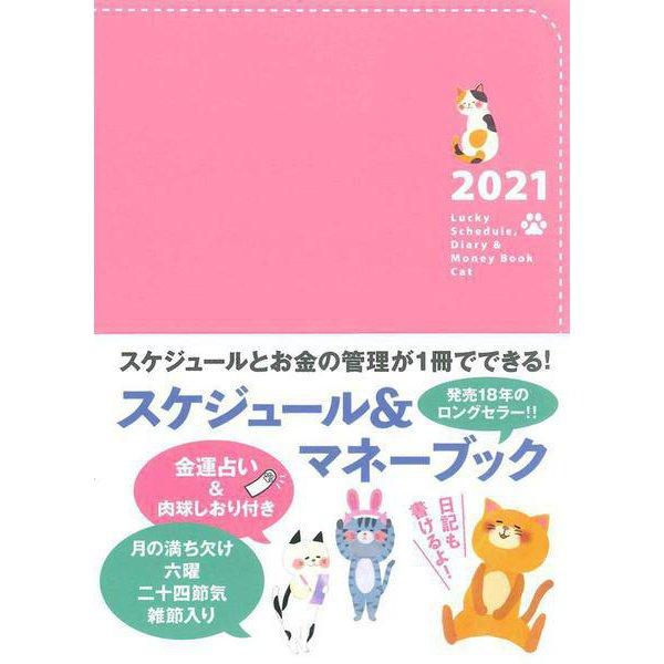2021 Lucky Schedule, Diary & Money Book Cat(2021 ラッキースケジュール、ダイアリーアンドマネーブック キャット) [単行本]