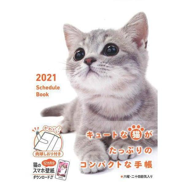 2021 Schedule Book CAT(2021 スケジュールブック キャット) [単行本]