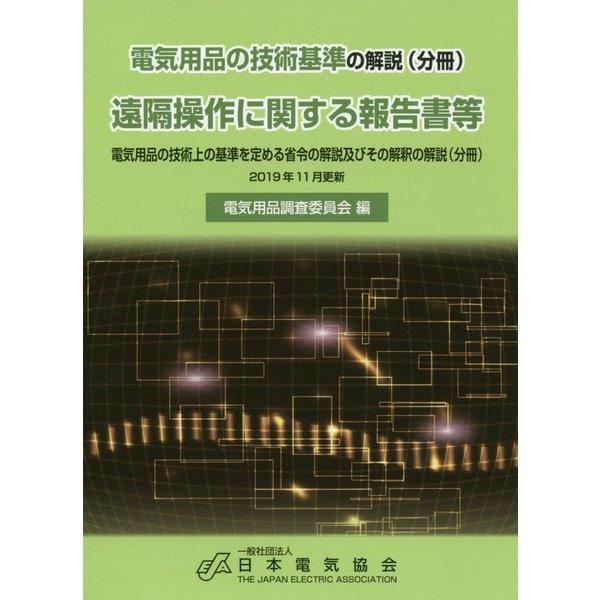 電気用品の技術基準の解説(分冊) 遠隔操作に関する報告書等―電気用品の技術上の基準を定める省令の解説及びその解釈の解説(分冊)〈2019年11月更新〉 [単行本]