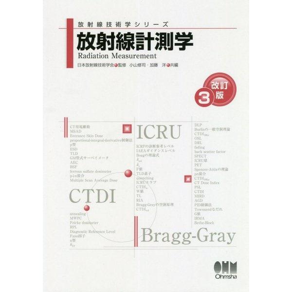 放射線計測学 改訂3版 (放射線技術学シリーズ) [単行本]