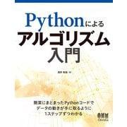 Pythonによるアルゴリズム入門 [単行本]