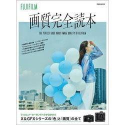 FUJIFILM 画質完全読本 [ムックその他]