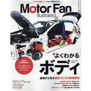モーターファン別冊-MOTOR FAN illustrated Vol.168 [ムックその他]