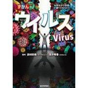 ウイルス(見ながら学習 調べてなっとく ずかん) [図鑑]