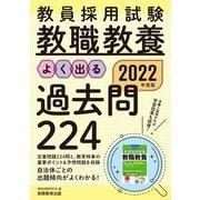 教員採用試験 教職教養よく出る過去問224〈2022年度版〉 [単行本]
