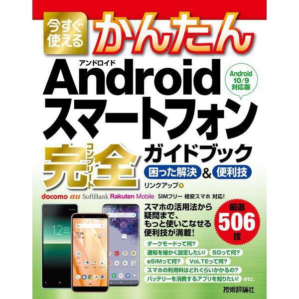 今すぐ使えるかんたんAndroidスマートフォン完全(コンプリート)ガイドブック―困った解決&便利技 Android10/9対応版(今すぐ使えるかんたんシリーズ) [単行本]