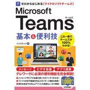 ゼロからはじめるMicrosoft Teams基本&便利技 [単行本]