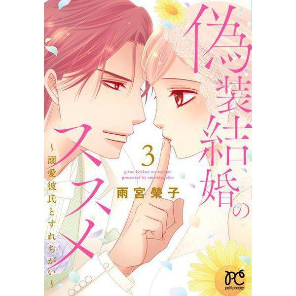 偽装結婚のススメ ~溺愛彼氏とすれちがい~ 3 (プリンセス・コミックス プチプリ) [コミック]