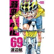 弱虫ペダル  69<69>(少年チャンピオン・コミックス) [コミック]
