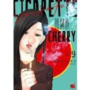 シガレット&チェリー  9<9>(チャンピオンREDコミックス) [コミック]