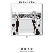 潮が舞い子が舞い  4<4>(少年チャンピオン・コミックス) [コミック]