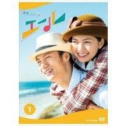 連続テレビ小説 エール 完全版 DVD BOX1