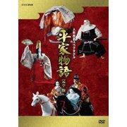 人形歴史スペクタクル 平家物語 完全版(新価格) DVD-BOX