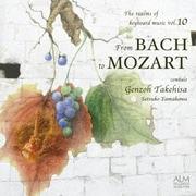 鍵盤音楽の領域vol.10 バッハからモーツァルトへ
