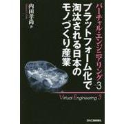 プラットフォーム化で淘汰される日本のモノづくり産業(バーチャル・エンジニアリング〈3〉) [単行本]