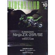 RIDERS CLUB (ライダース クラブ) 2020年 10月号 [雑誌]