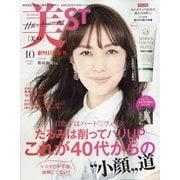 美ST (ビスト) 2020年 10月号 [雑誌]