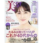 美ST増刊 2020年 10月号 [雑誌]