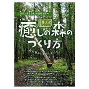 東大式 癒しの森のつくり方-森の恵みと暮らしをつなぐ [単行本]