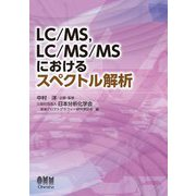 LC/MS、LC/MS/MSにおけるスペクトル解析 [単行本]