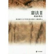 憲法〈2〉総論・統治 [単行本]
