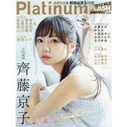 Platinum FLASH Vol.13(光文社ブックス) [ムックその他]