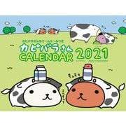 2021 カピバラさん 卓上カレンダー [単行本]