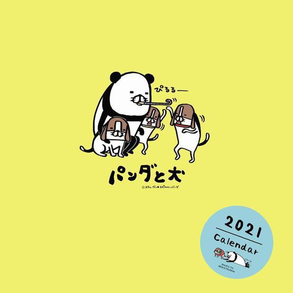 2021 パンダと犬 壁かけカレンダー [単行本]