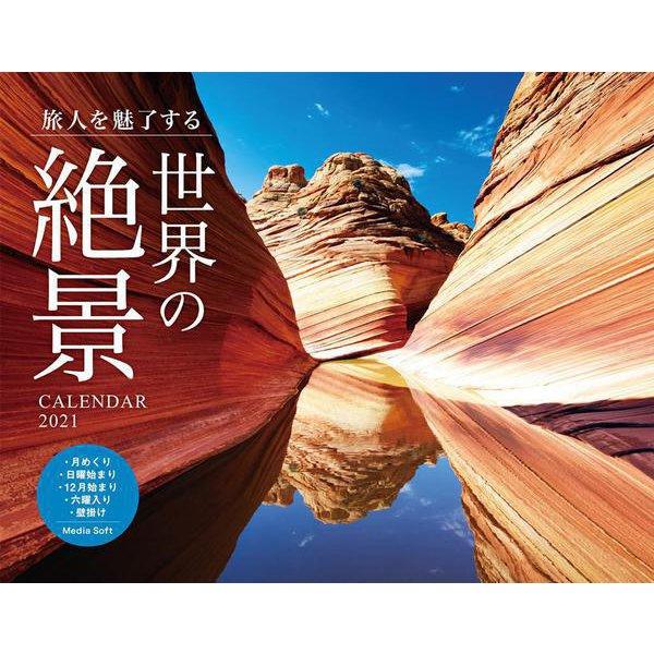 旅人を魅了する世界の絶景CALENDAR 2021 [単行本]