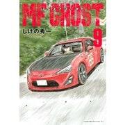 MFゴースト(9)(ヤンマガKCスペシャル) [コミック]