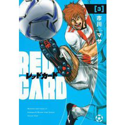 レッドカード(3)(ヤンマガKCスペシャル) [コミック]