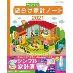 袋分けカンタン家計ノート 2021(別冊すてきな奥さん) [ムックその他]