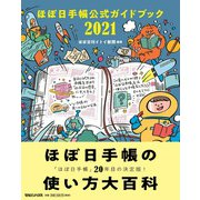 ほぼ日手帳公式ガイドブック2021 [単行本]