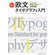 新標準・欧文タイポグラフィ入門 プロのための欧文デザイン+和欧混植 [単行本]